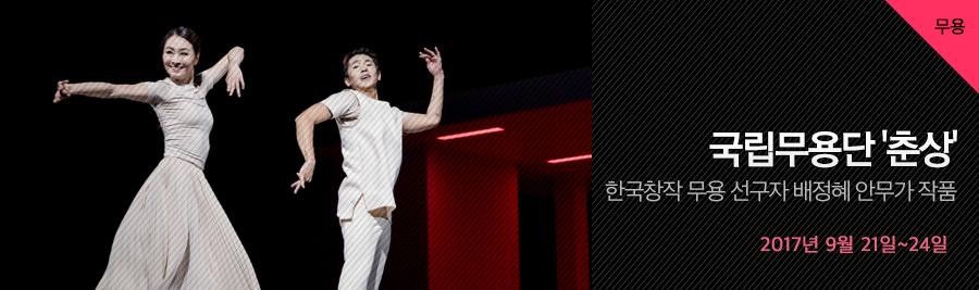[문화대상 이 작품] 아이유 노래에 춤추는 춘향이…실험정신 빛났다