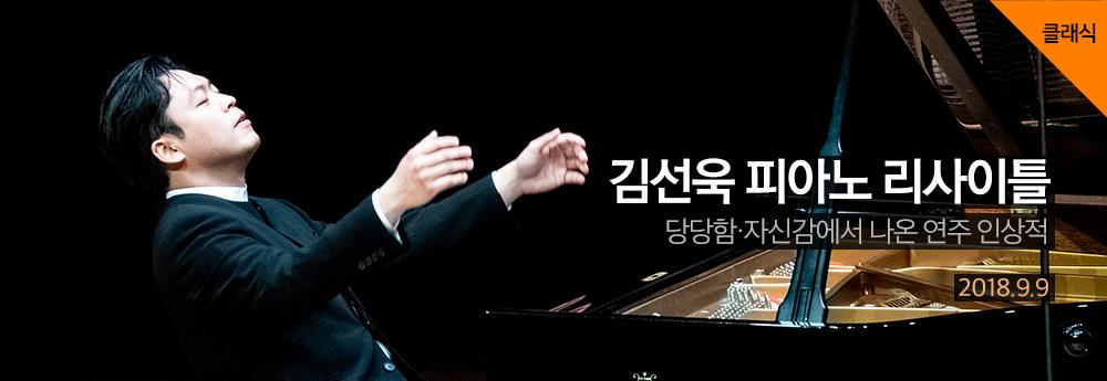 [문화대상 이 작품] 또 한번 성장 증명한 피아노선율