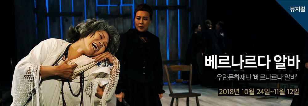 [문화대상 이 작품] 세상과 단절된 여성의 恨, 플라멩코 춤으로 폭발하다