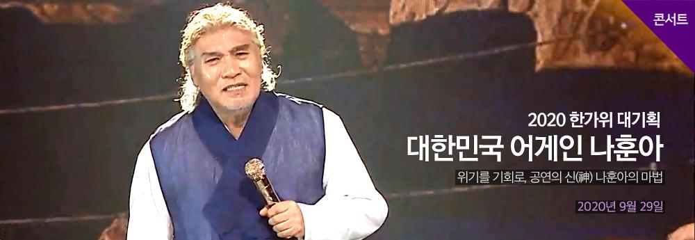 [문화대상 이 작품] 위기를 기회로, 공연의 신(神) 나훈아의 마법