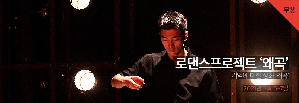 """[문화대상 이 작품]기억에 대한 정화 """"왜곡"""""""