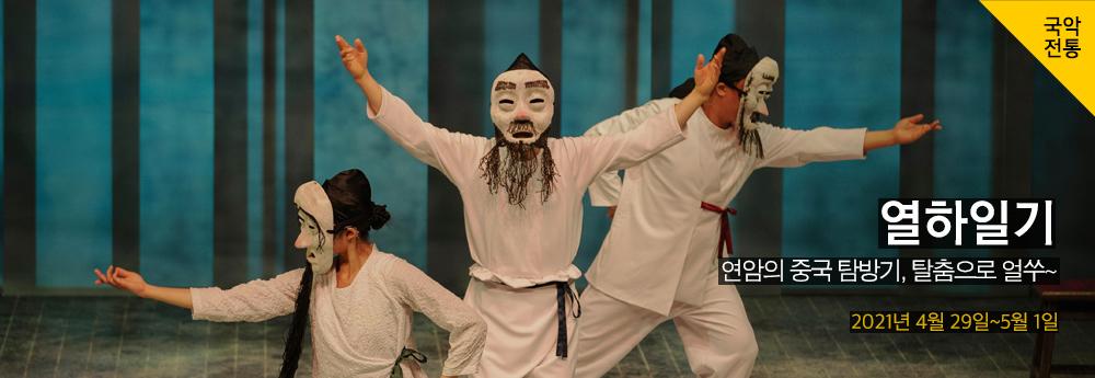 [문화대상 이 작품]연암의 중국 탐방기, 탈춤으로 얼쑤~