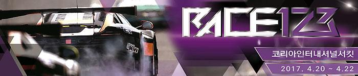 총상금 5억 7천만원, 한국형 르망 24시를 꿈꾸는 내구 레이스 'RACE123'이 열린다.