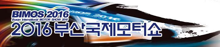 [2016부산모터쇼]노블클라쎄, 기아 카니발 개조 신모델 첫선