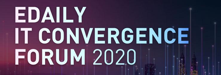 이데일리 IT컨버전스포럼 2020