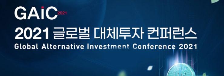 제3회 글로벌 대체투자 컨퍼런스