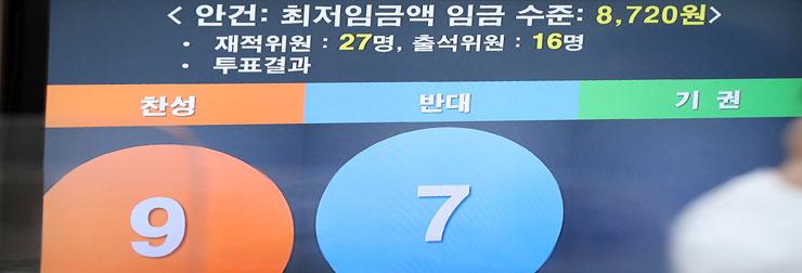 [밑줄 쫙!] '역대 최저 인상률'... 내년도 최저임금 8720원 확정