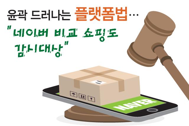 """윤곽 드러나는 플랫폼법…""""네이버 비교쇼핑도 감시받는다"""""""