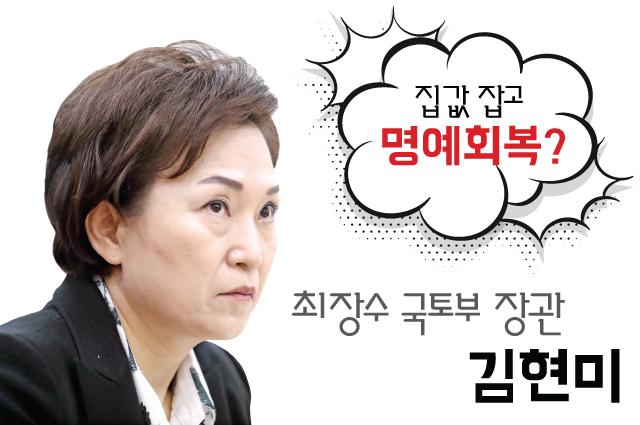 억지춘향식 '역대 최장수' 타이틀 단 김현미 장관의 비애