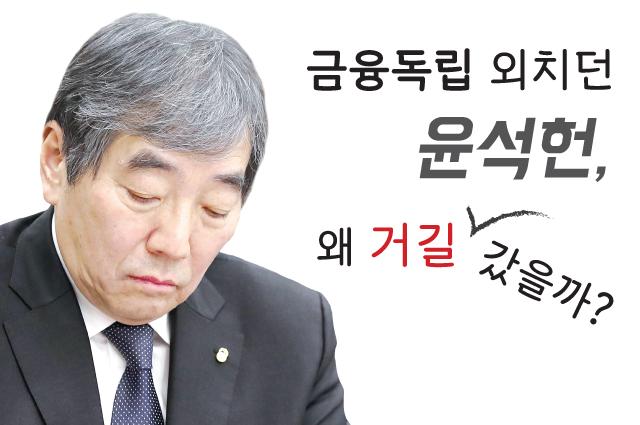 """""""거리두기"""" 말하던 윤석헌‥왜 꽃다발 들고 갔나"""