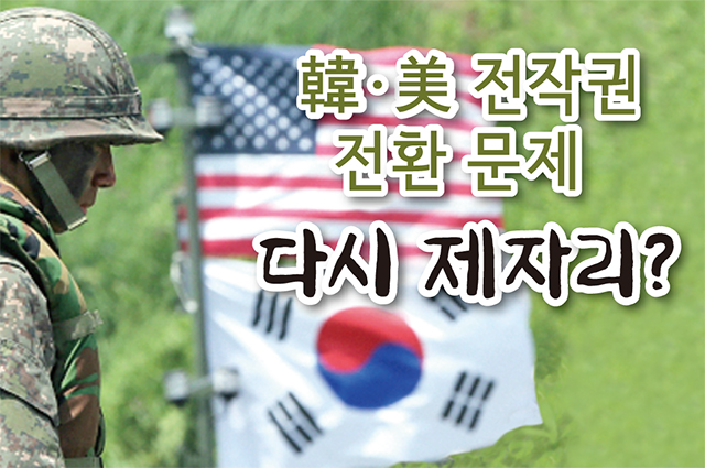 달라진 한·미 SCM 성명..전작권 전환 '시계제로'