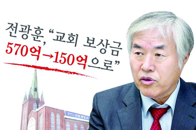"""전광훈 결심했나…""""교회 보상금 570억→150억으로"""""""