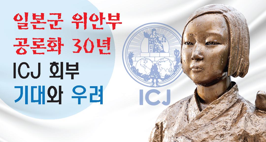 日 '위안부' 문제, 국제사법재판소 회부 기대와 우려