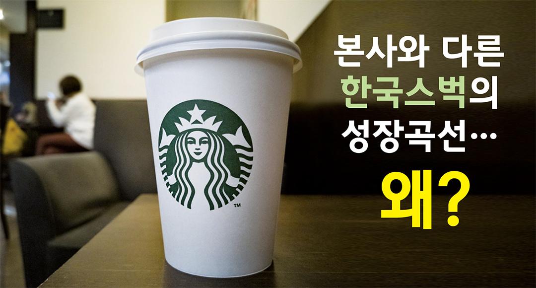 본사는 회복하는데…하향곡선 그리는 ''한국스타벅스'' 왜?