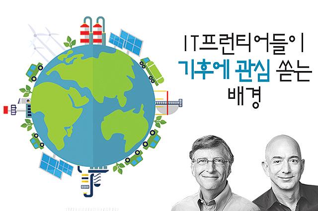 빌 게이츠, 제프 베이조스…혁신가들은 왜 기후에 꽂혔나