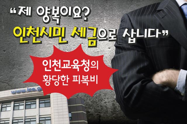 국민혈세로 정장 사 입은 인천교육청 직원들