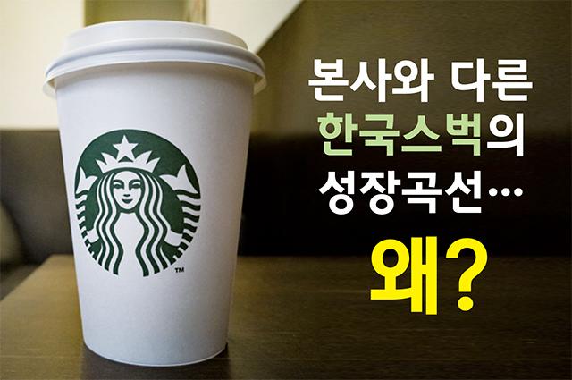 본사는 회복하는데…하향곡선 그리는 '한국스타벅스' 왜?