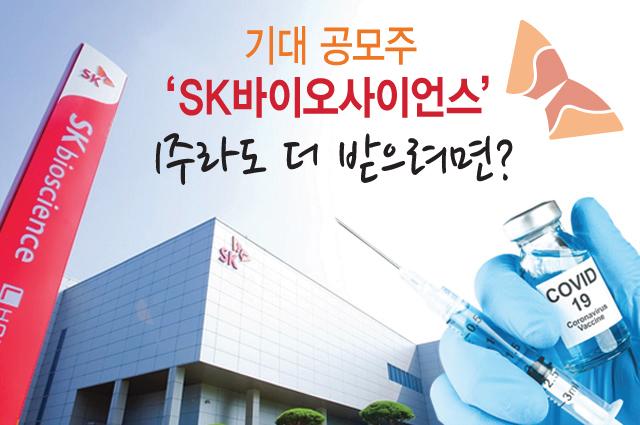 기대 공모주 'SK바이오사이언스' 1주라도 더 받으려면?
