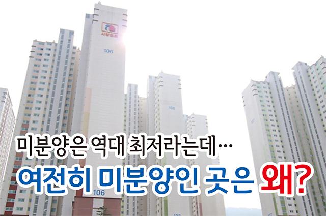 전국 미분양, 역대 최저…이 '불장'에도 미분양인 집 어디