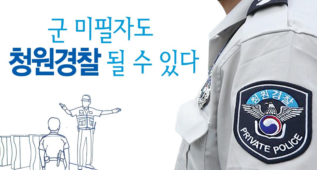 [단독]군대 안 다녀와도 청원경찰 될 수 있다