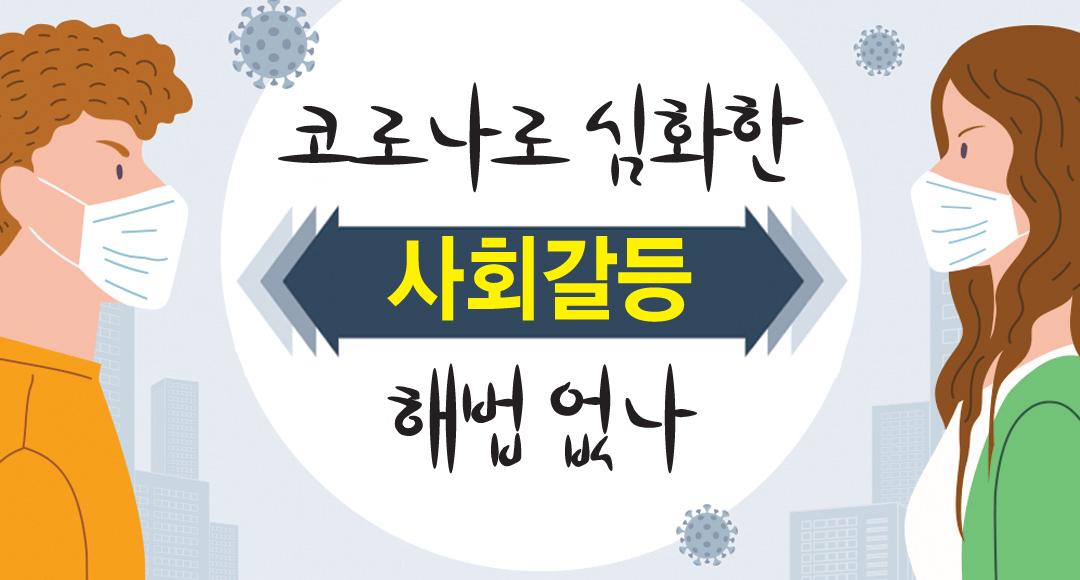 """[뉴스+]코로나로 심각해진 '갈등 사회'…""""이념·부동산 갈등 더 심화"""""""