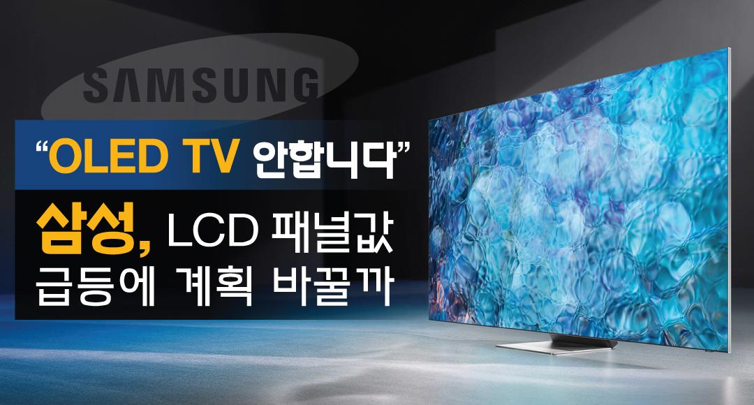 [뉴스+]LCD 수익성 악화에 커지는 OLED 시장…삼성, LGD와 손잡을까