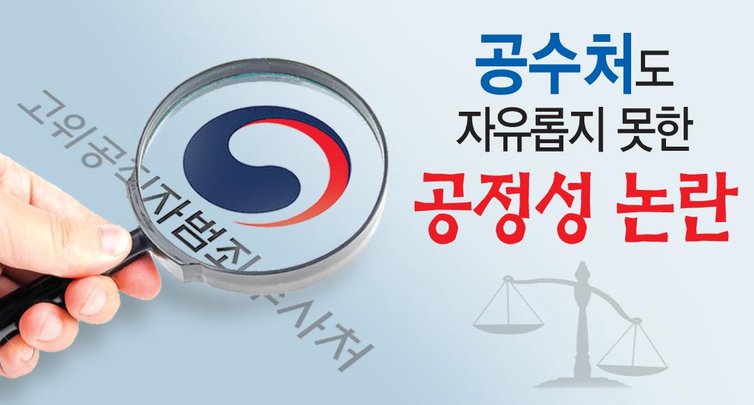 [뉴스+]이성윤·이규원 사건만 '유보부 이첩'한 공수처…공정성 논란 가속화