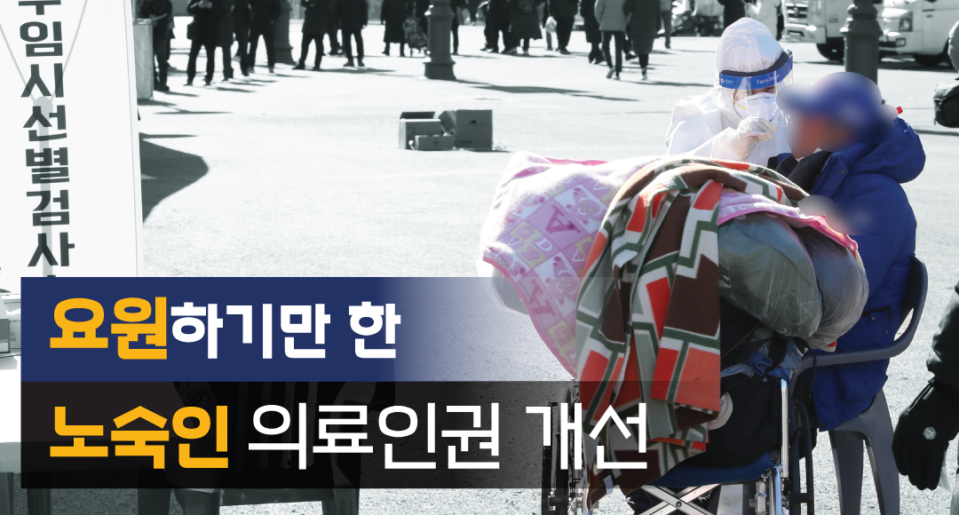 [뉴스+]받아 줄 병원 없는 노숙인, 코로나發 의료공백 해소 '제자리걸음'