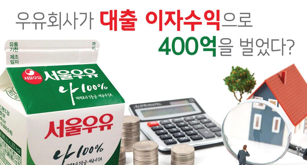 [뉴스+]아파트 광풍으로 짭짤했던 서울우유