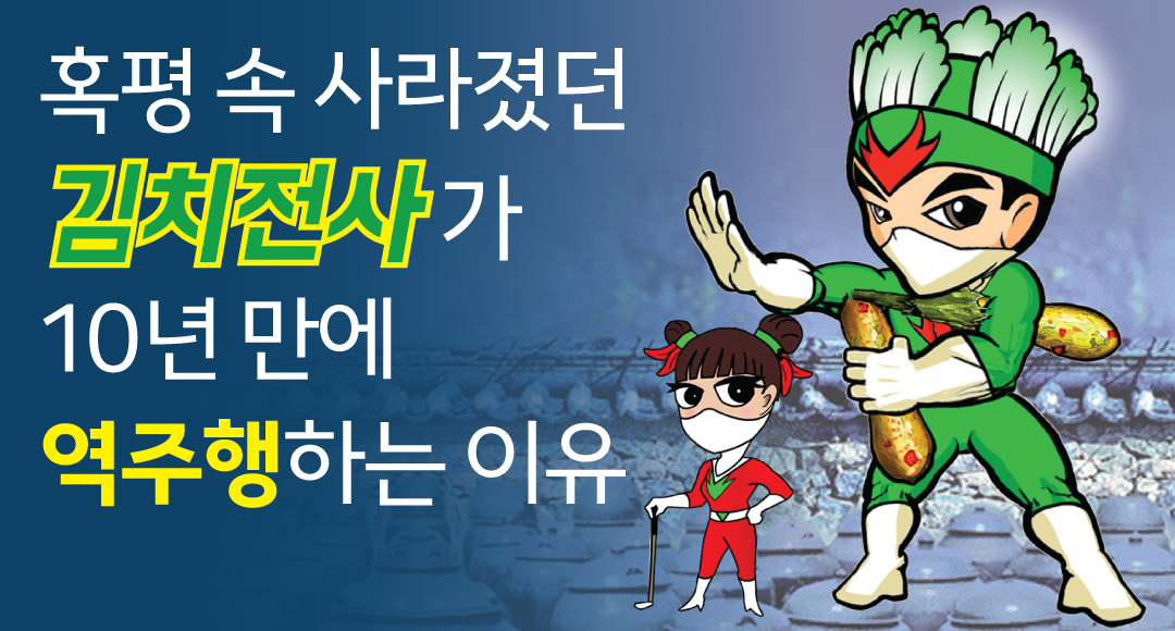 [뉴스+]中 '알몸김치'에 맞서는 10살 '김치전사'의 부활