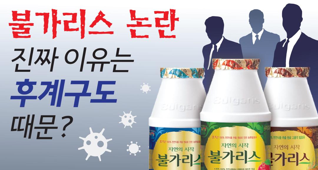 """[뉴스+]""""후계자는 나야""""… 남양이 남양한 이유는 후계구도 때문?"""
