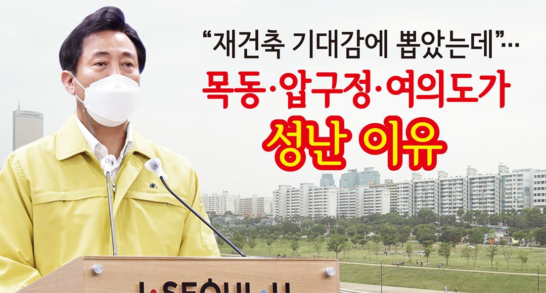 """[뉴스+]""""뽑아놨더니 규제한다고?""""…부동산민심, 吳시장에 뿔났다"""