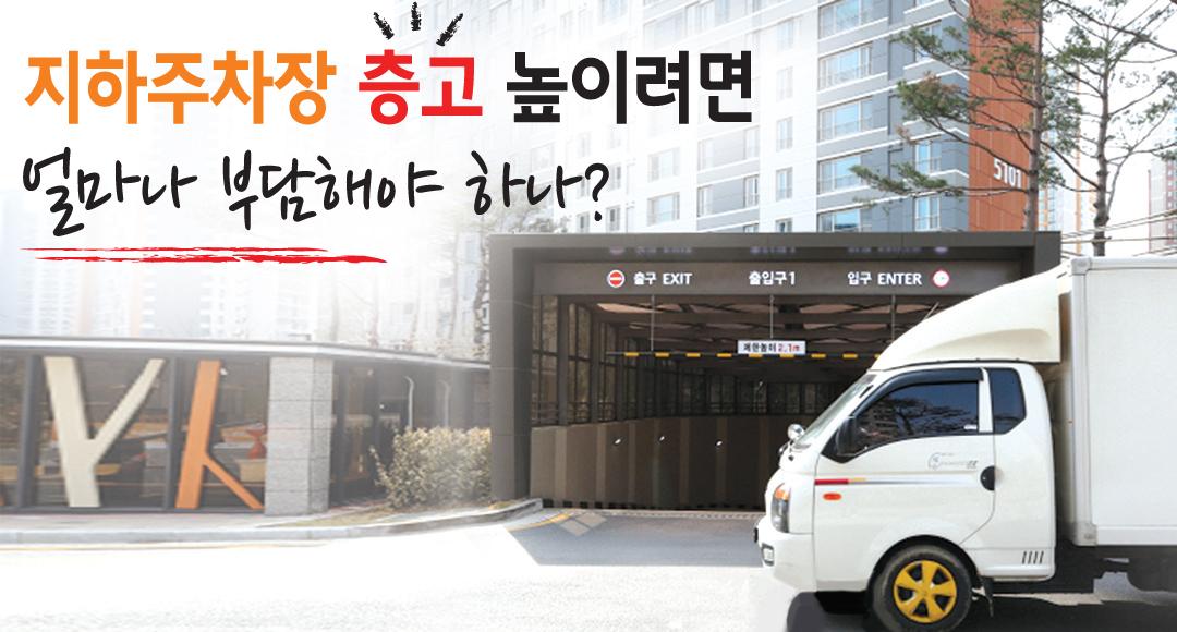"""[뉴스+]""""택배대란 NO, 주차장 높이자""""…쏟아지는 민원에 묵묵부답인 이유"""