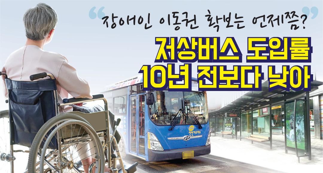 """[뉴스+]""""장애인도 탑시다"""" 저상버스 공염불…10년 전 목표치도 미달"""