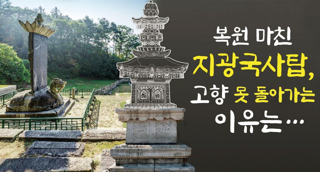 [뉴스+]''비운의 국보'' 지광국사탑, 보존처리 끝나도 고향 못 돌아가는 이유