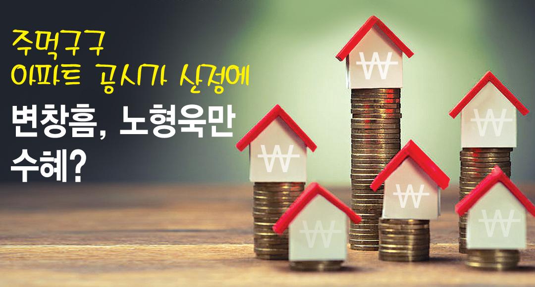 [뉴스+]엉터리 공시가…최대 수혜자는 ''노형욱'' ''변창흠''...