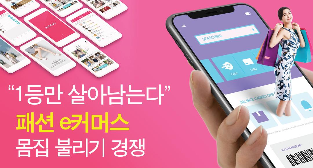 """[뉴스+]""""적자나도 투자"""" 온라인 패션 플랫폼이 몸집 불리는 이유"""