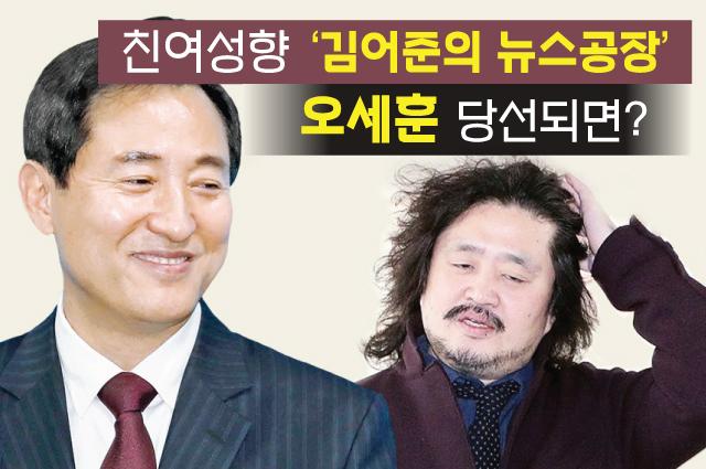 친여성향 '김어준의 뉴스공장'... 오세훈 당선되면?