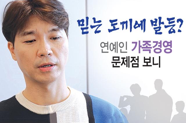 박수홍 '친형 논란'으로 드러난 연예인 가족 경영의 리스크