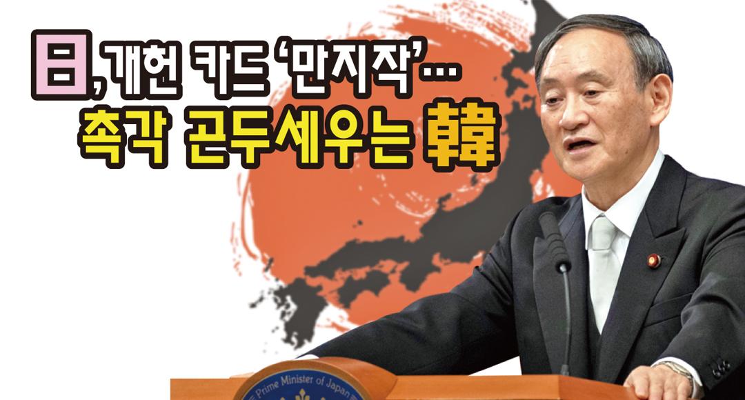[뉴스+]개헌 시동거는 日…'전쟁가능국' 되나 촉각