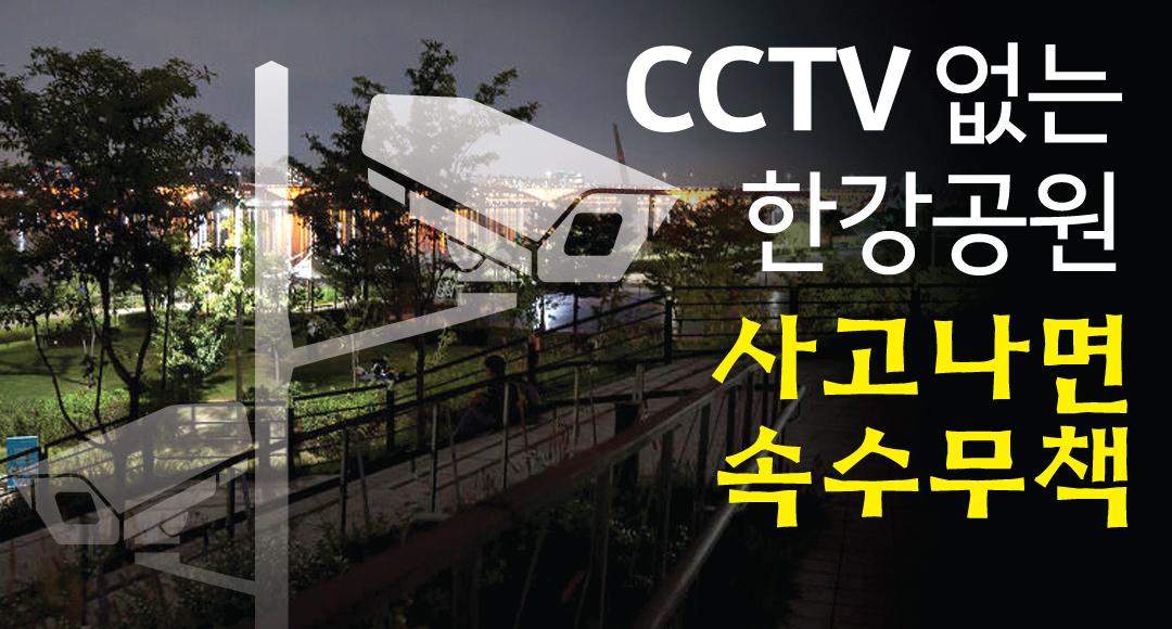 """[뉴스+]'반포공원 내 단 1대'…故손정민씨 비보에 """"CCTV 늘려야"""""""