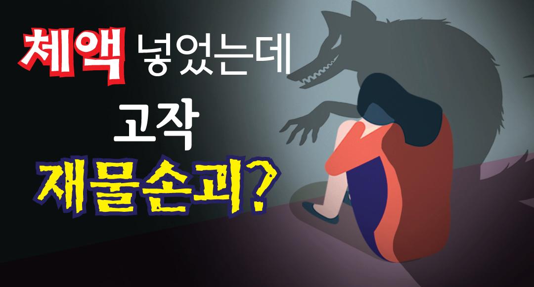 [뉴스+]숱한 '정액 테러', 고작 재물손괴?…성범죄 적용 못한 이유