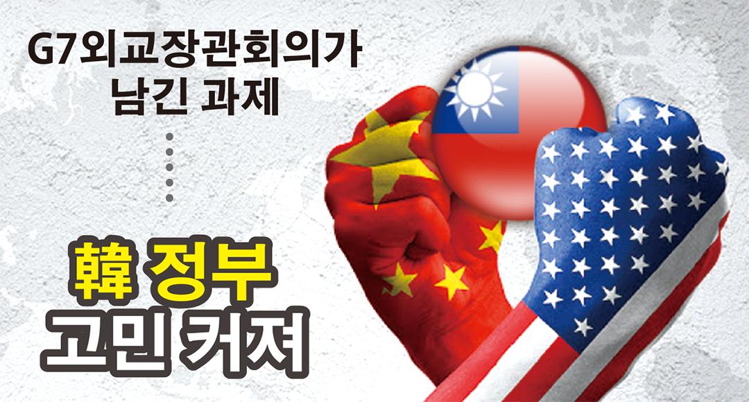 [뉴스+]'대만' 명시한 G7외교장관 회의에 韓 초대한 이유