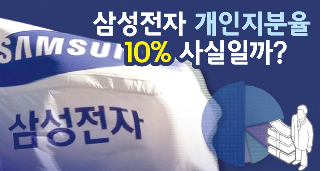 [뉴스+]삼성전자 개인지분율 10% 돌파, 사실일까?