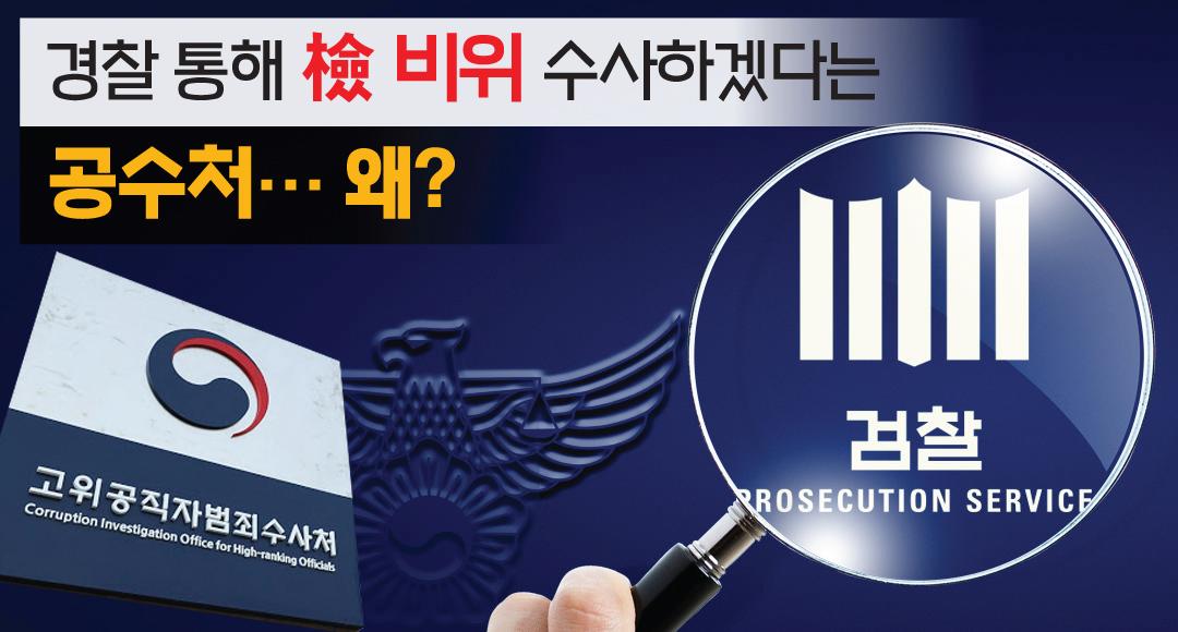 [뉴스+]'경찰 통해 檢 비위 수사하겠다'는 공수처…왜?