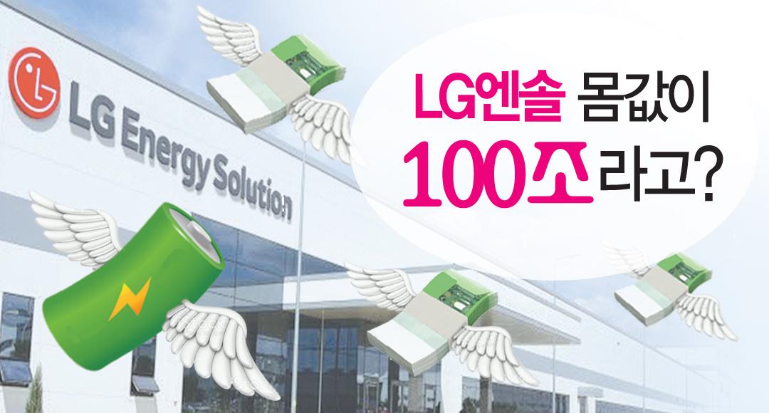 [뉴스+]LG엔솔 몸값 LG화학 두배…배보다 배꼽 더 큰 이유