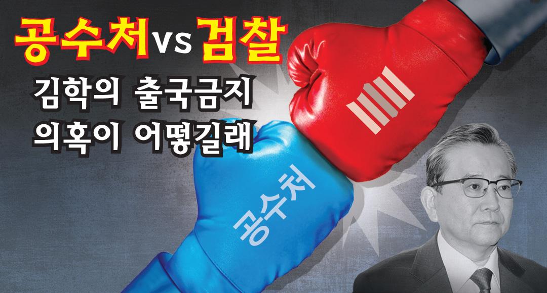 [뉴스+]檢과 충돌 불사하는 공수처의 '김학의 사건' 집착…왜?