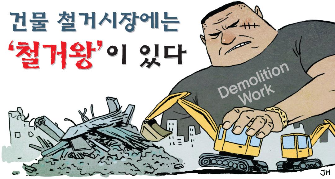"""되살아난 '철거왕'…""""철거, 건설 아닌 깡패영역이었다"""""""
