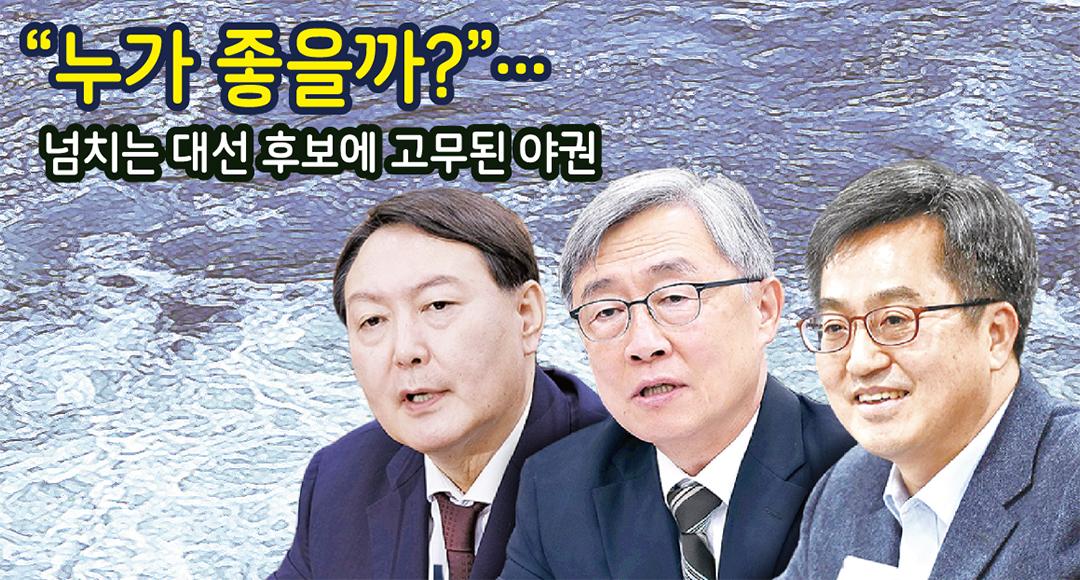 [뉴스+]`인물난`은 옛날 얘기…최재형에 김동연 등판론까지 `들썩`이는 야권