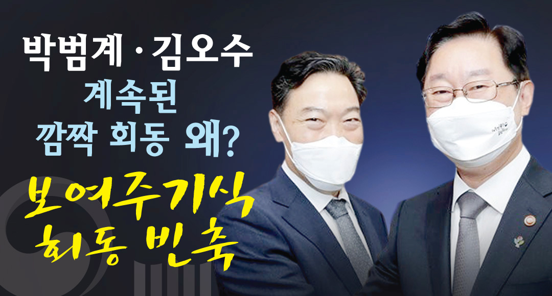 [뉴스+]박범계-김오수, 밤·휴일 안 가린 '깜짝 회동'…진짜 소통은 없었다?